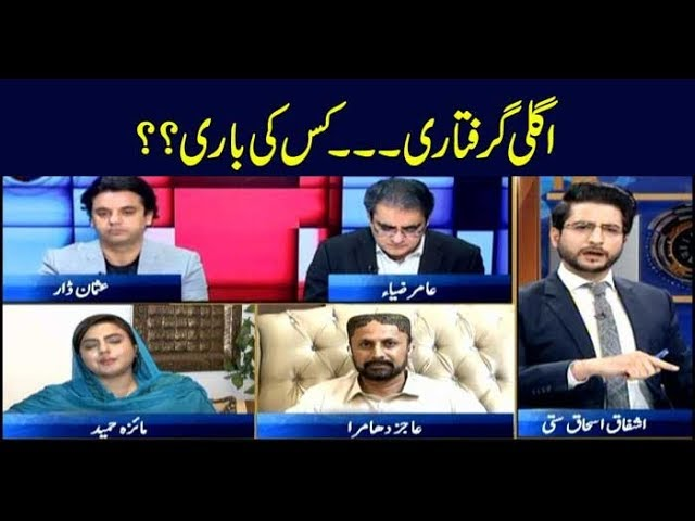 11th Hour | Ashfaq ishaq Satti | ARYNews | 18 July 2019