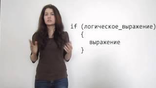 Неделя 2. Урок 4. Конструкции языков программирования.