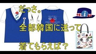 【テレビでは流さないニュース】【朗報】東京オリンピックの観光ボランティア旧ユニフォーム全て廃棄の真相とは? 観光ボランティアの制服 検索動画 28