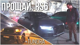 Последняя Поездка На Audi Rs6! Продаю Рс-Ку! Сколько Стоит Обслуживание Тундры?! (Автовлог #23)
