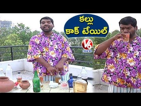 Bithiri Sathi Makes Telangana Toddy Cocktail   Teenmaar News   V6 News