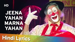 Lyrical | Jeena Yahan Marna Yahan | Raj Kapoor | All Time Hits