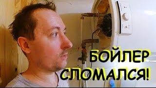 видео Как выбрать идеальный водонагреватель для семьи