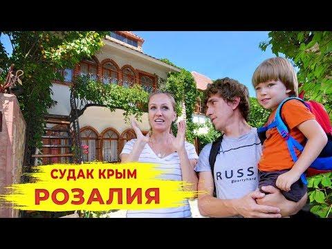 Судак Крым Гостевой дом РОЗАЛИЯ жилье у моря НЕДОРОГО!