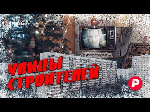 Как мы стали цивилизацией панельных многоэтажек? / Редакция