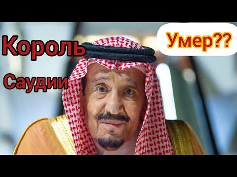 Салман Король Саудии  Умер??