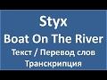 Styx Boat On The River текст перевод и транскрипция слов mp3