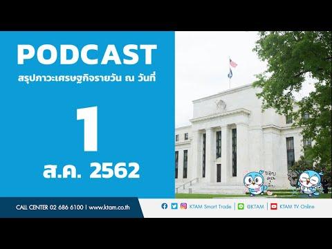 สรุปภาวะเศรษฐกิจประจำวันที่ 1 ส.ค. 2562