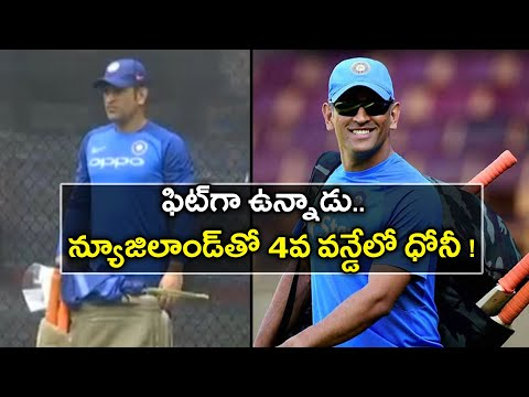 India vs New Zealand : MS Dhoni Fit For Team India Return? | Oneindia Telugu