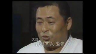 第10回全国高等学校柔道選手権大会 1988年3月21日