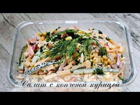 Салат с копченой курицей | Простой и вкусный салат