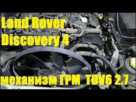 Замена ремня ГРМ на Land Rover Discovery 4 Ленд Ровер Дискавери 4 2011 года  3часть