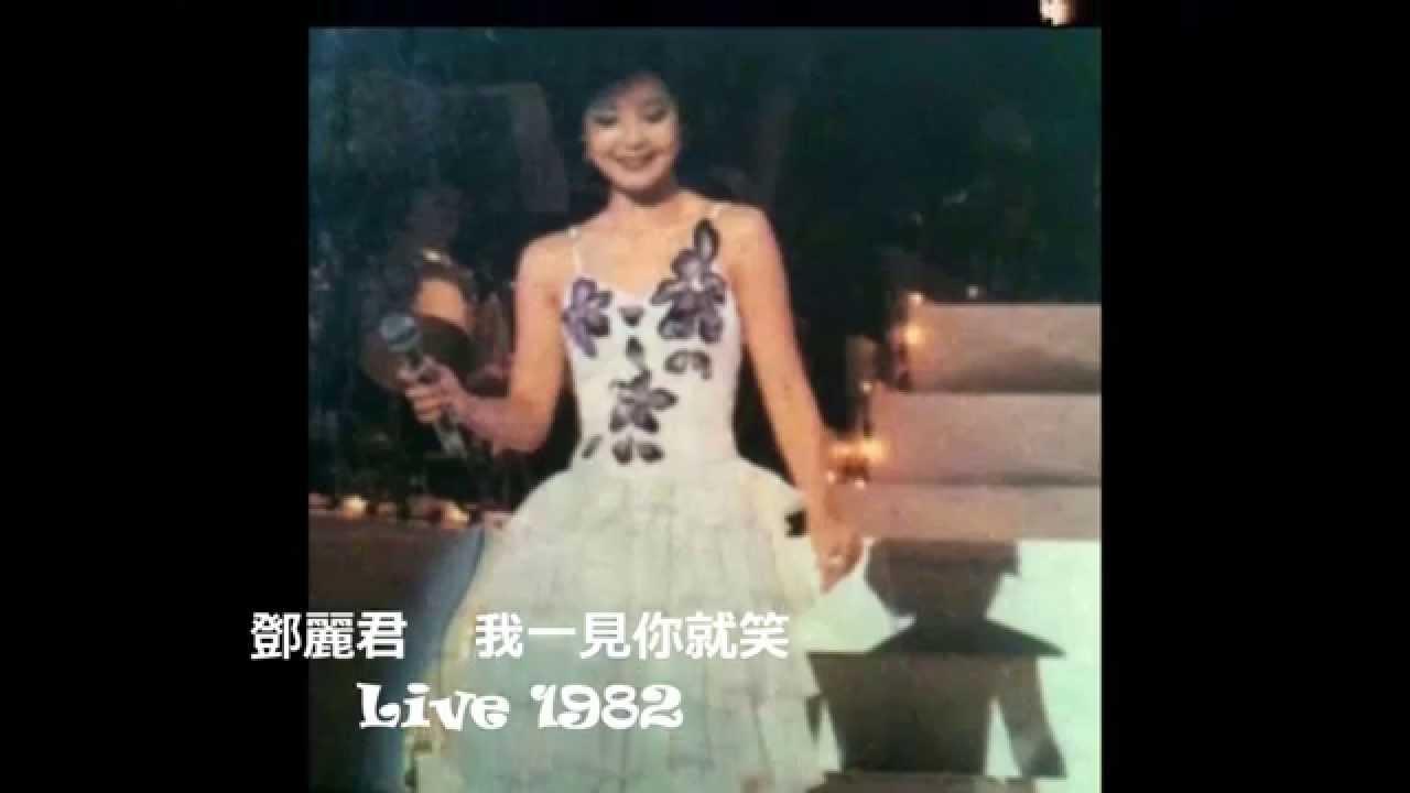 鄧麗君 我一見你就笑 Live 1982 - YouTube