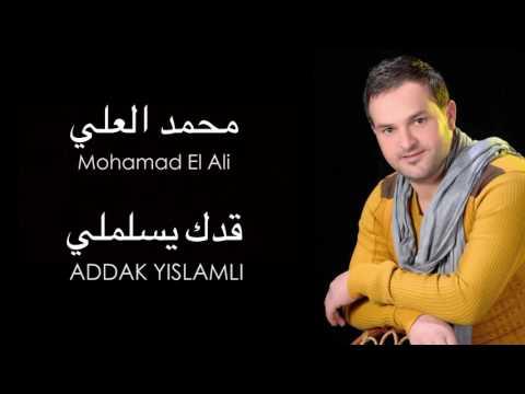 Mohamad El Ali - Addak Yislamli | محمد العلي - قدك يسلملي