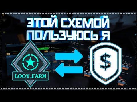 СТРАТЕГИЯ ЗАРАБОТКА В STEAM №1! СХЕМА ТРЕЙДА LOOT.FARM + OPSKINS. 1$ - 10 МИНУТ