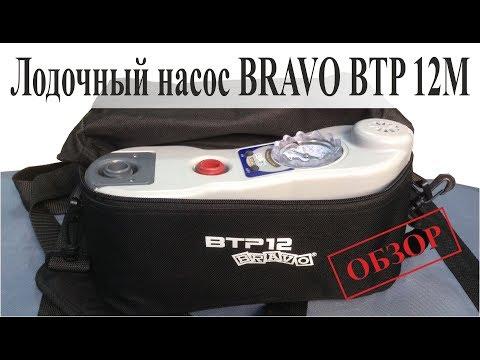 Лодочный насос Bravo BTP 12M - обзор
