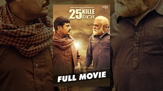 25 Kille | New Punjabi Full Movie | Yograj Singh | Guggu Gill | Ranjha Vikram Singh | Sonia Mann