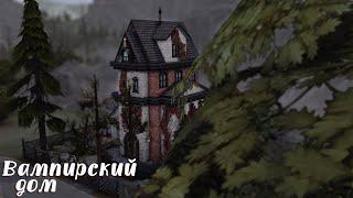 Sims 4 | Вампирский дом | NO CC
