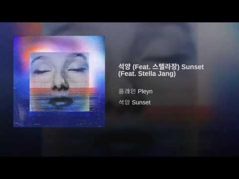 석양 (Feat. 스텔라장) Sunset (Feat. Stella Jang)