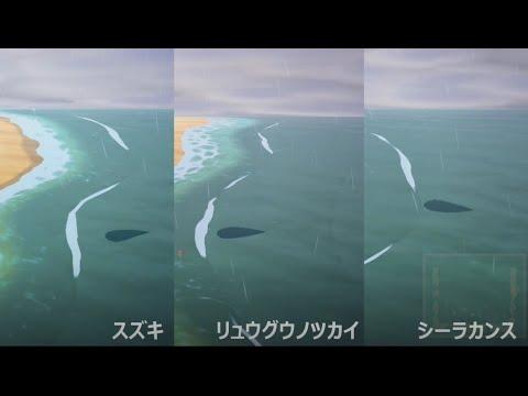 シーラカンス 釣り 方 あつ 森 【あつまれ どうぶつの森】シーラカンスの釣り方と天気を雨にする方法