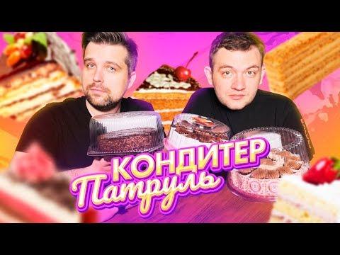 КОНДИТЕР ПАТРУЛЬ feat. КУЗЬМА