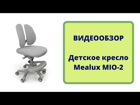 Детское растущее кресло Evo Kids Mio 2 Y 408. Видеообзор