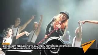Шоу-концерт певицы Кристины Агилеры состоялся в курортном городе Уреки