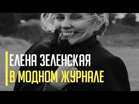 Срочно! Елена Зеленская с мужем и детьми появилась на обложке Vogue