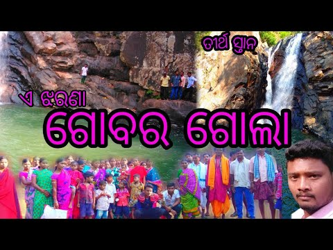 #gobar__gola.                                   Gobar gola (lakhana pada rajpur ) a awesome location