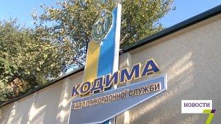 В Одесской области открыли новый отдел погранслужбы(В Кодыме Подольского района Одесской области открыли новый отдел погранслужбы. На церемонию приехал глава..., 2016-10-06T15:39:24.000Z)