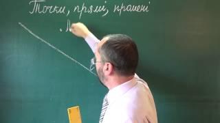 Тема 1 Урок 1 Точки, прямі, промені - Геометрія 7 клас