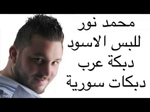محمد نور للبس الاسود دبكة عرب دبكات سورية | Mohamed Nour  LlBass Alaswad Dabkat Syria