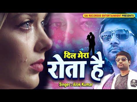 तड़प तड़प के दिल मेरा रोता है Dil Mera Rota Hai  Alok Kumar  Hindi Sad Songs  सबसे दर्द भरा गीत