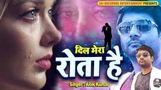 Dil Mera Rota Hai   Alok Kumar   Hindi Sad Songs   Sai Recorddds