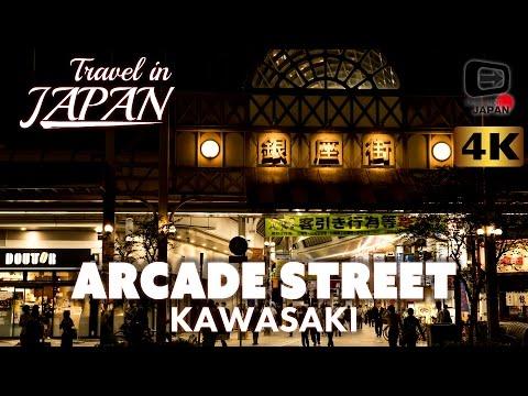 4K Travel in Japan | Kawasaki Shopping Arcade Street | 川崎・アーケード商店街