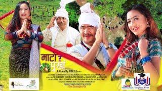 Mato ra Purkha by Kuber Rai&Melina Rai ft. Wilson Bikram Rai&Alisha Rai