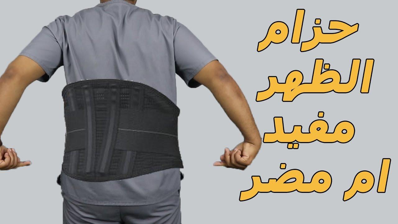حزام الظهر لألم الظهر/مشد الظهر مفيد ام مضر مع الم اسفل الظهر/حزام الظهر فى الجيم