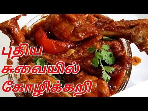 how to make chicken gravy in tamil pdf