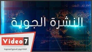 بالفيديو.. طقس اليوم معتدل شمالًا حار على جنوب الصعيد.. والعظمى بالقاهرة 27