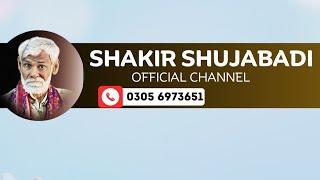 shakir shujabadi ka kalam great mehdi hassan khan sb k poty shagird ghafar malik ki awaaz