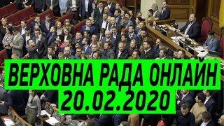 Верховная Рада Онлайн. Прямой Эфир от 20.02.2020