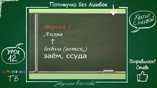 Потомучка без Ашибок 12. Хватит с лихвой. Урок русского языка