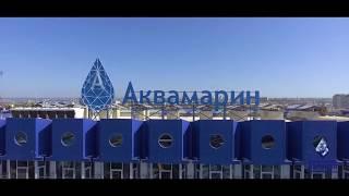 "Курортный комплекс ""Аквамарин-2"""
