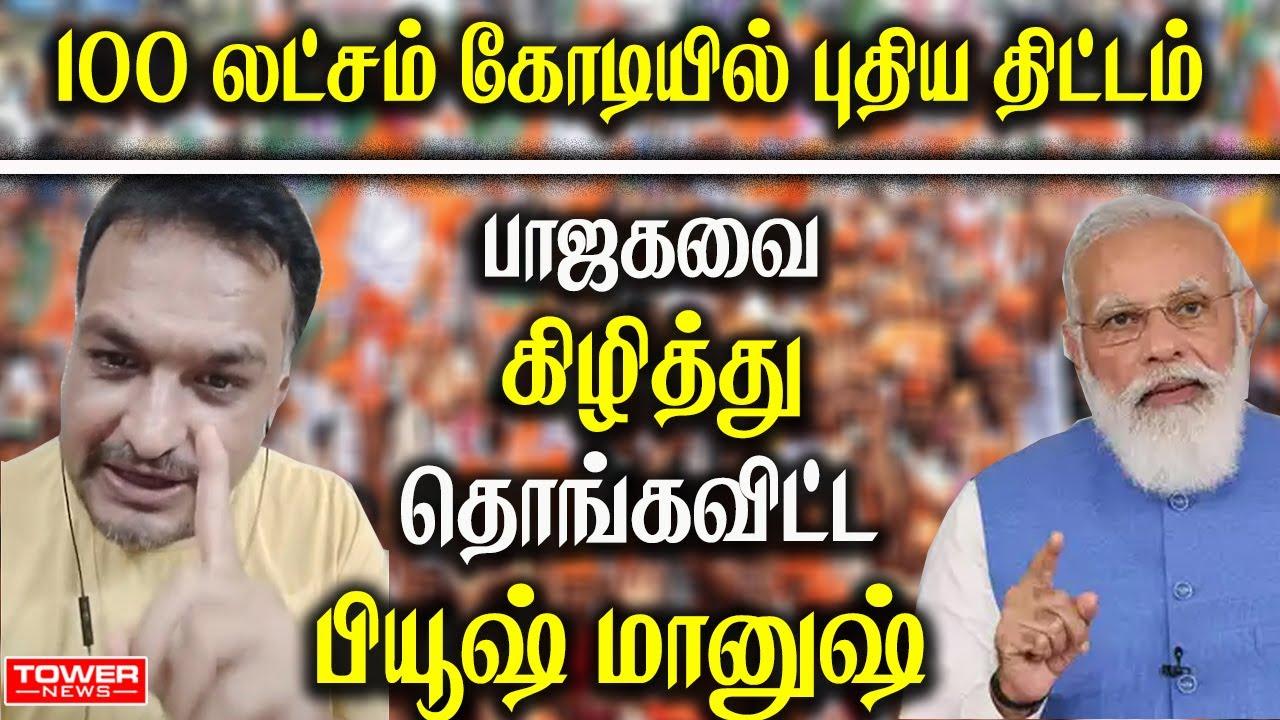 Piyushmanush Speech | Piyushmanush About Modi | Piyushmanush About BJP | Piyushmanush Tower News