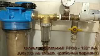 Фильтр Honeywell FF06-1/2 AA для холодной воды: видеообзор