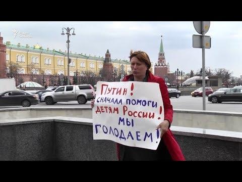 """""""Путин! Помоги детям России. Мы голодаем!"""""""