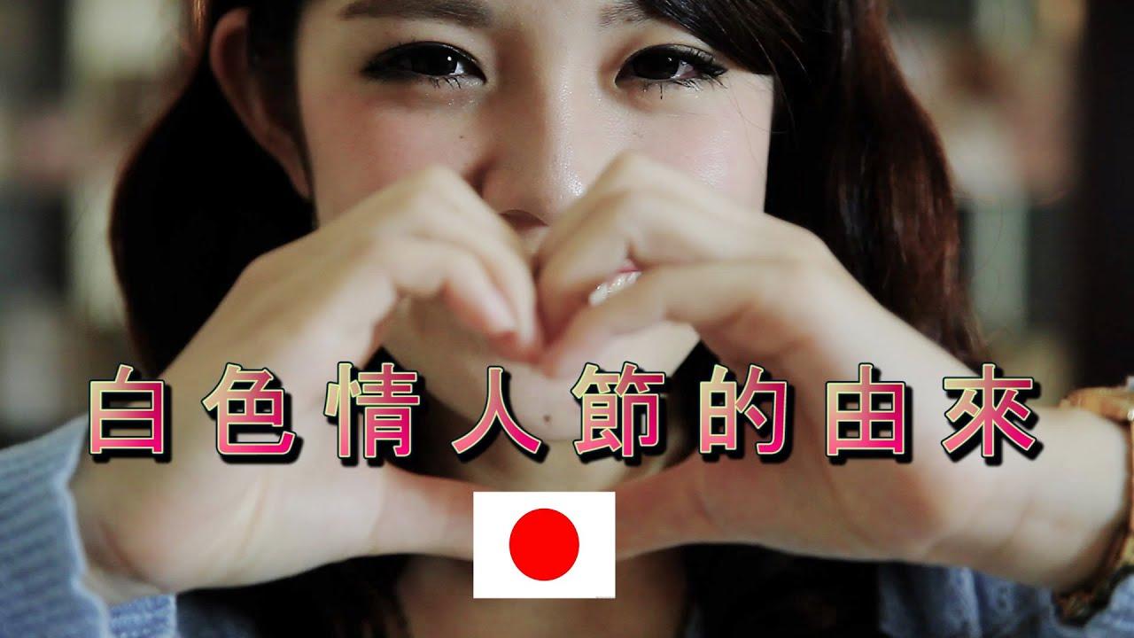 2016新款钓椅白色情人节的由来: What Is White Valentine's Day? - YouTube2016情趣睡裙