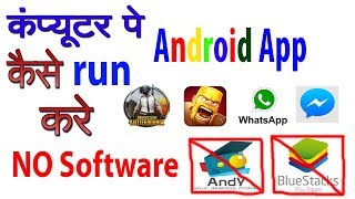 How to run Android app On your PC ..Without using any software....