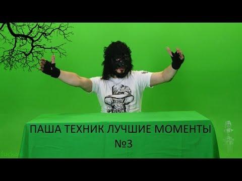 ПАША ТЕХНИК ЛУЧШИЕ МОМЕНТЫ №3