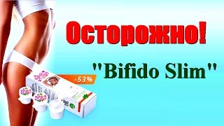 Жиросжигающий препарат для похудения   Bifido Slim новый жиросжигающий препарат для похудения